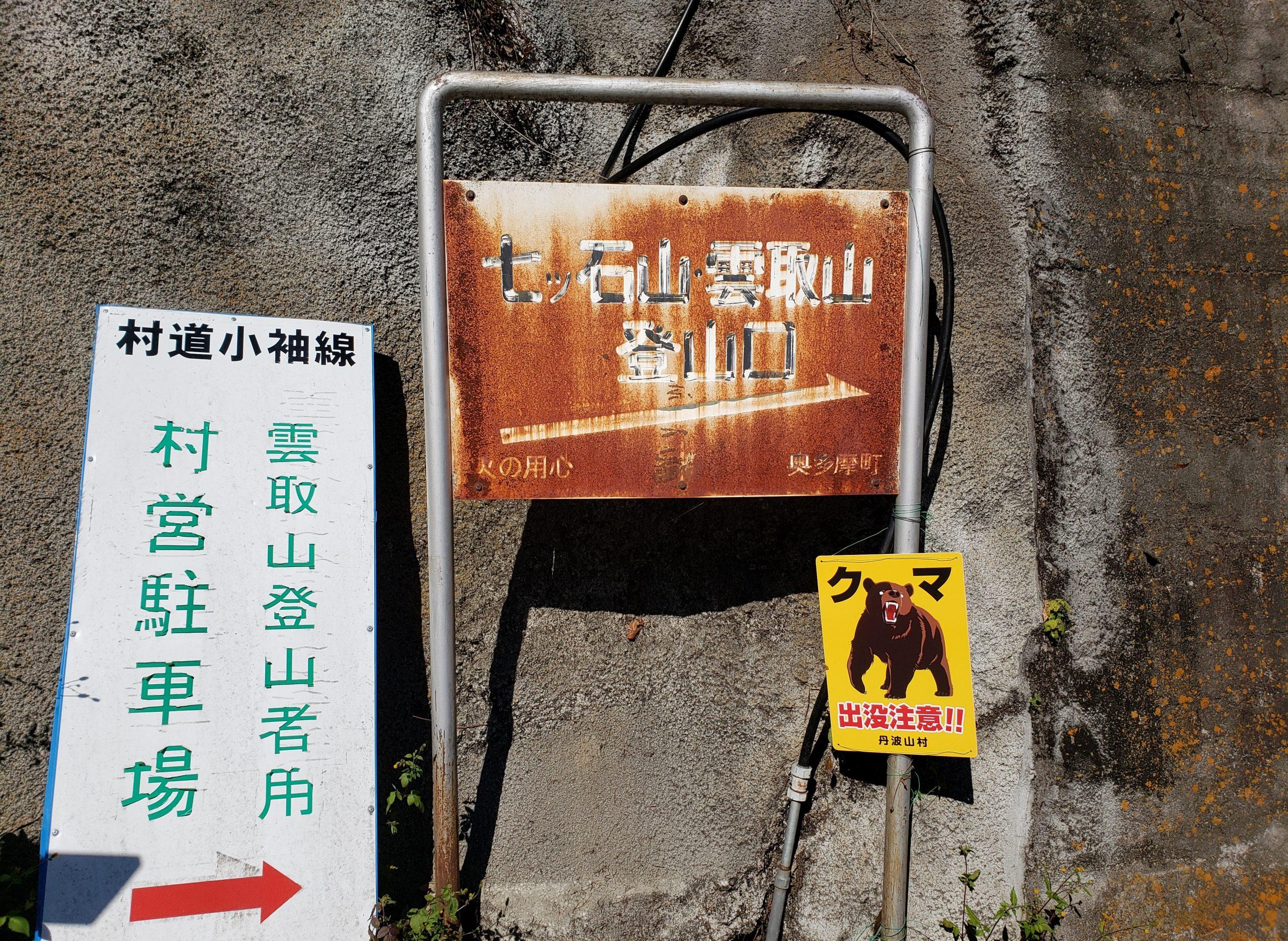 七ツ石山と雲取山の村営駐車場
