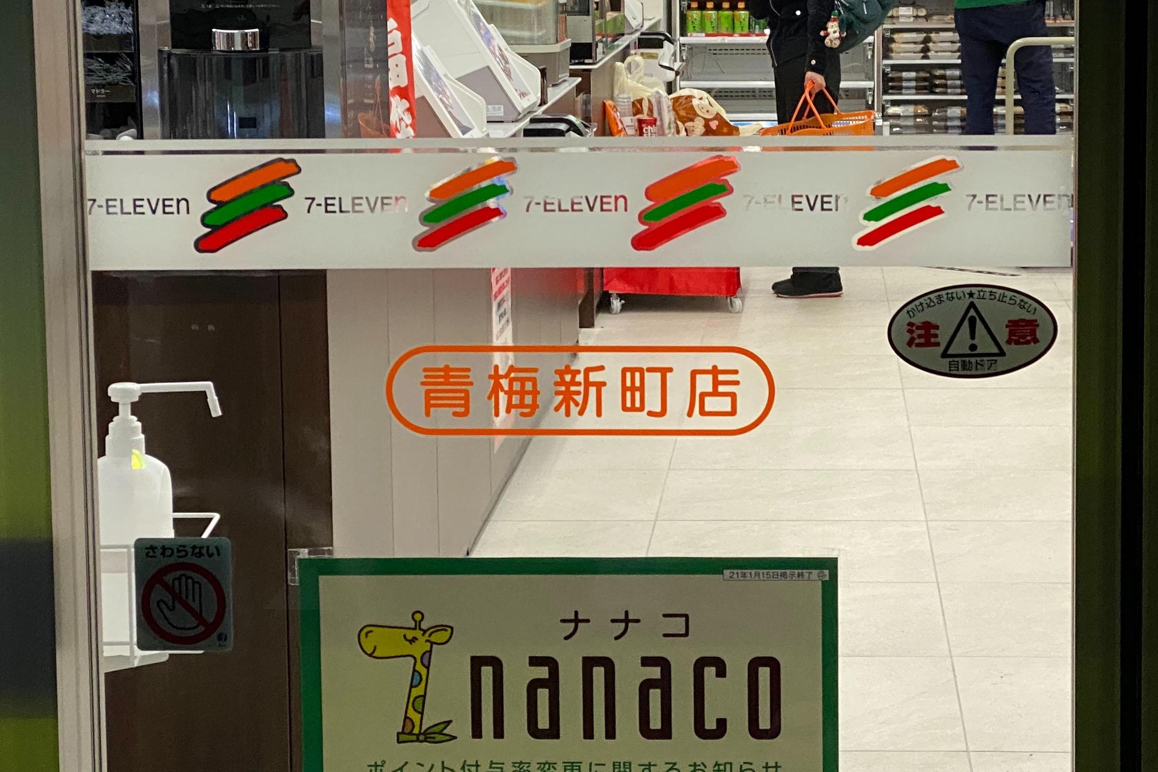 青梅新町にセブンイレブン新店OPEN、と同時に2店舗閉鎖!?